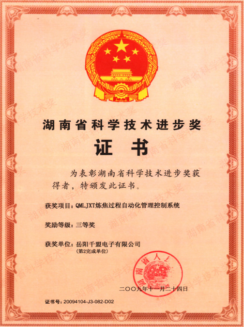 Scientific Progress Award of Hunan Province- QMLJXT Management Control System of Automatic Coking Pr